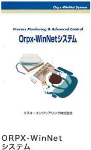 ORPX-WinNetシステム